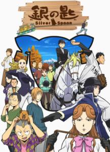 現役東大生500人が選んだ「勉強になるアニメ」ランキング 第5位「銀の匙 Silver Spoon」