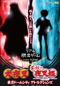 TVアニメ「犬夜叉」「半妖の夜叉姫」×リアル脱出ゲーム
