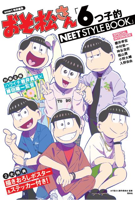 6つ子がスタイリストの手でオシャレに!魅力的なコンテンツ満載「おそ松」スタイルブック