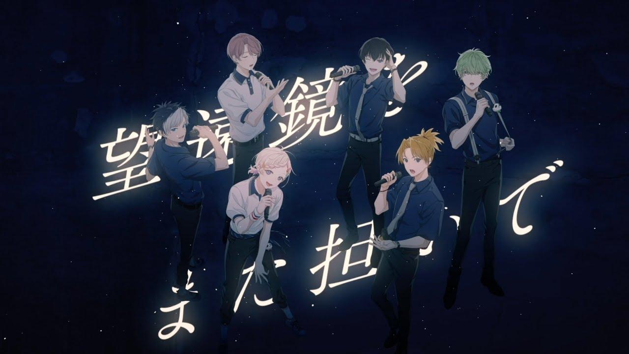 フル動画が公開中「アオペラ」声優6名が歌うバンプ・天体観測が最高!