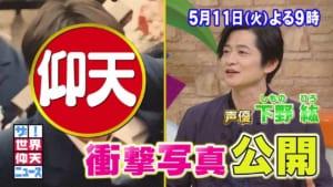 ザ!世界仰天ニュース「危険な食べ方スペシャル Part2」下野紘さん