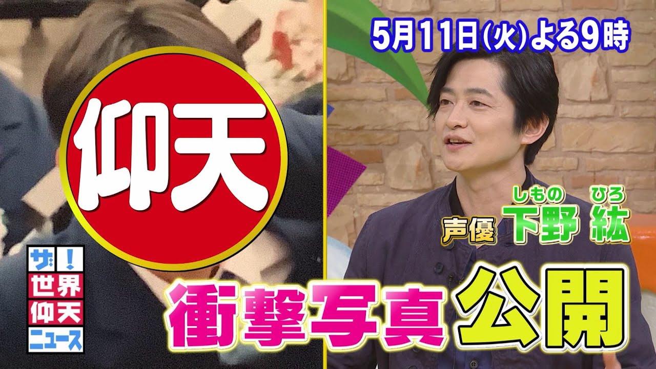 下野紘さんが衝撃写真&失恋話を披露!「ザ!世界仰天ニュース」スタジオゲストで出演