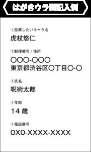「呪術廻戦」人気キャラクター投票記入事項