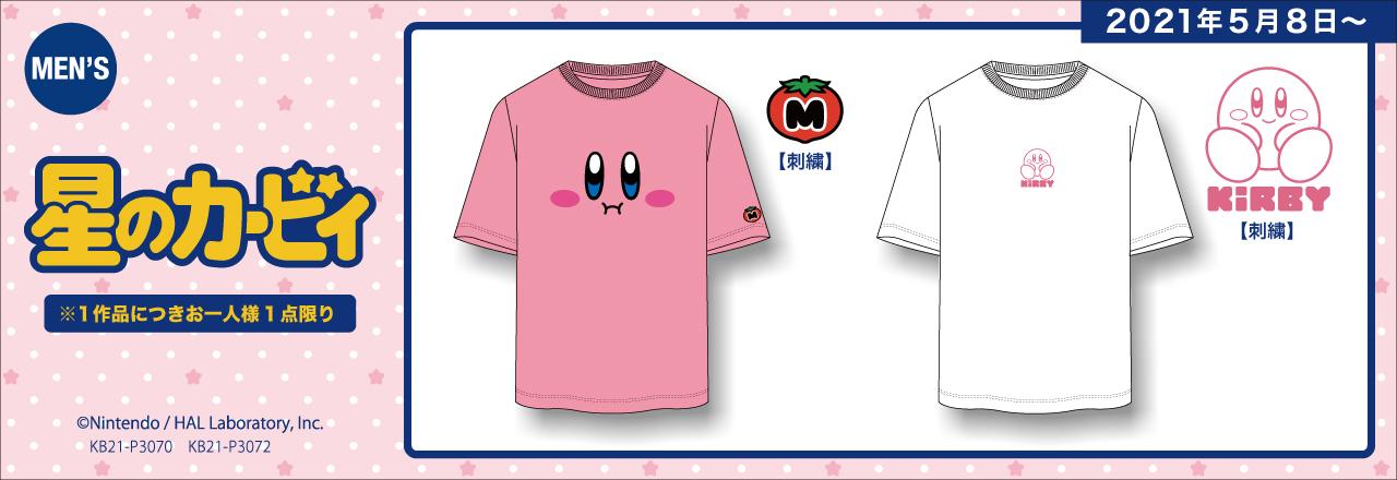 もぐもぐ顔のカービィがドーン!インパクト大なTシャツ「アベイル」で販売