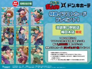 「忍たま乱太郎×ドン・キホーテ」購入者特典:イラストカード