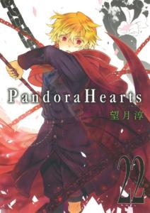 「Pandora Hearts」22巻表紙
