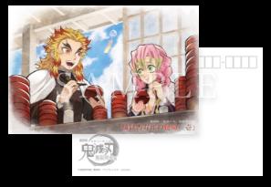 劇場版「鬼滅の刃」無限列車編 ドラマCDイラスト 「煉獄杏寿郎の使命 壱」セット ポストカード