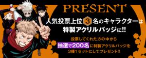 「呪術廻戦」人気キャラクター投票上位3名