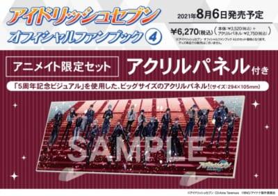 「アイドリッシュセブン オフィシャルファンブック4」アニメイト限定セット