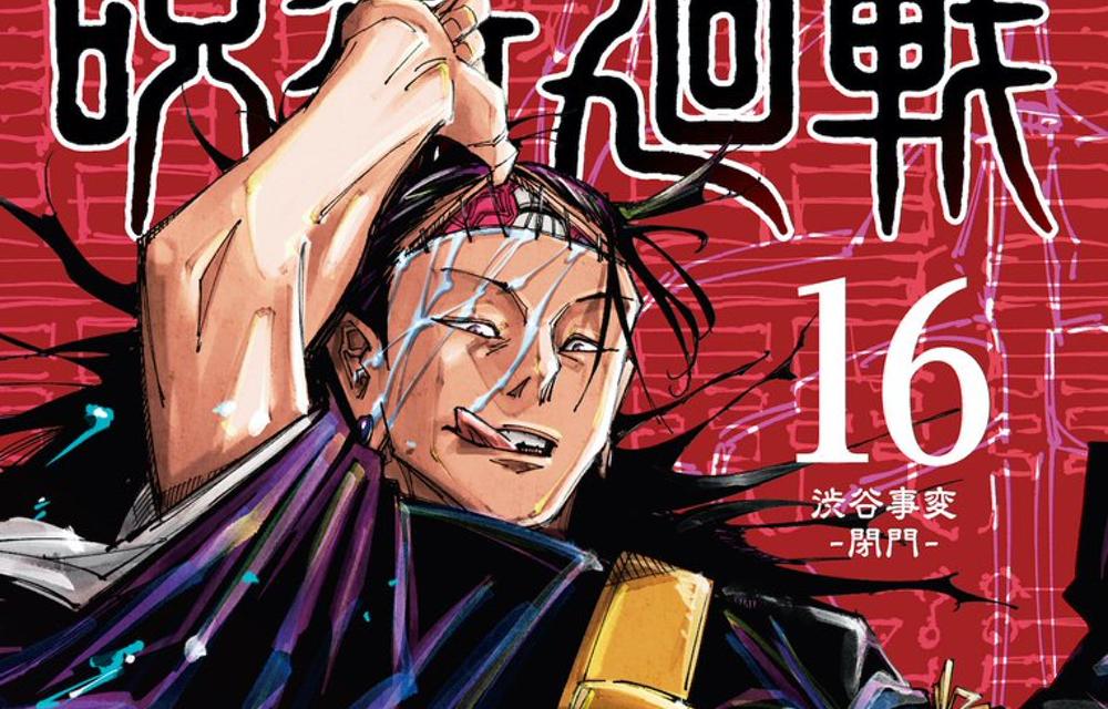 夏油傑の頭が頭がパカッ「呪術廻戦」16巻の表紙が衝撃的!渋谷事変を振り返れる特設サイトも