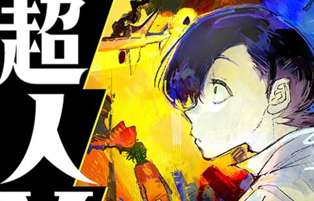 """石田スイ先生の新作「超人X」WEB連載スタート!異能バトルアクションを""""一人""""で描く"""