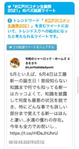 「#江戸川コナン生誕祭2021」起点