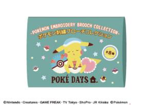 ポケモン 刺繍ブローチコレクション(全8種) パッケージ