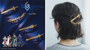 劇場版 Fate/Grand Order -神聖円卓領域キャメロット-×フェリシモ円卓の騎士 バレッタ