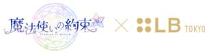 「LBアイパレット×魔法使いの約束」ロゴ