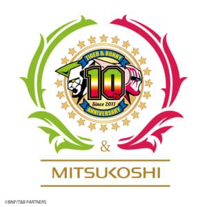 「TIGER & BUNNY 10th Anniversary in MITSUKOSHI」コラボロゴ