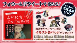 TVアニメ「呪術廻戦」×白十字「キズ処置シリーズ」Twitterキャンペーン