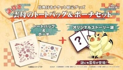 リアル脱出ゲーム×『犬夜叉』『半妖の夜叉姫』特典付きチケット