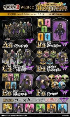ツキウタ。 THE ANIMATION 2 WEBくじ Masquerade  ~Six Gravity~ 商品ラインナップ