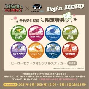 「TIGER & BUNNY Pop'n HERO」予約受付期間限定特典