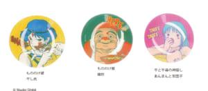 ジブリ「ヤミーなガラスミニ皿」もののけ姫・千と千尋の神隠し