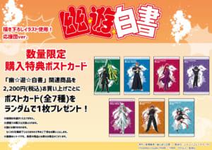 GraffArtShop × TVアニメ「幽☆遊☆白書」POP UPコーナー 特典:ポストカード