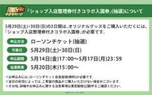 「弱虫ペダル GLORY LINE × 東武動物公園 vol.2」オリジナルグッズ販売について