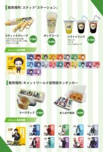 「弱虫ペダル GLORY LINE × 東武動物公園 vol.2」コラボフード