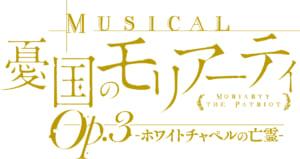 ミュージカル「憂国のモリアーティ」Op.3 -ホワイトチャペルの亡霊- ロゴ