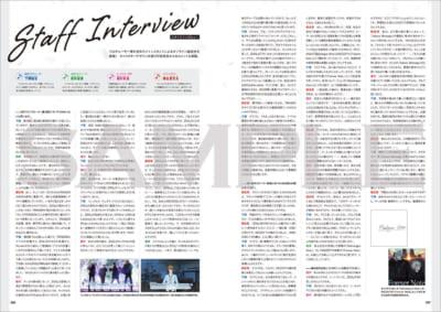 「アイドリッシュセブンオフィシャルファンブック4」ページサンプル:スタッフインタビュー