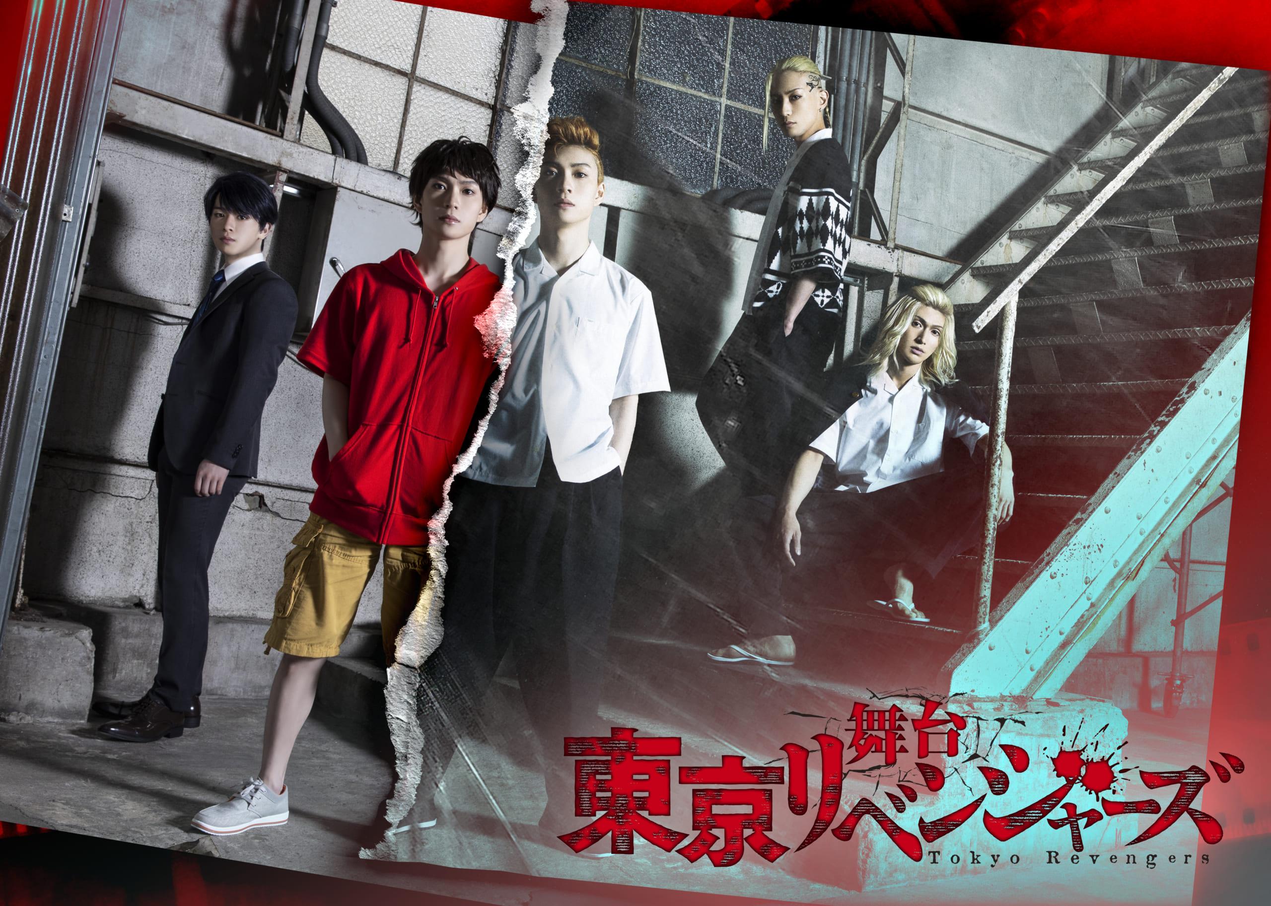 「東京リベンジャーズ」木津つばささん主演で舞台化!現代と過去が交錯するキービジュ最高