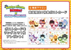 「家庭教師ヒットマンREBORN!× SANRIO CHARACTERS」 UP SHOP in 東京キャラクターストリート 購入特典