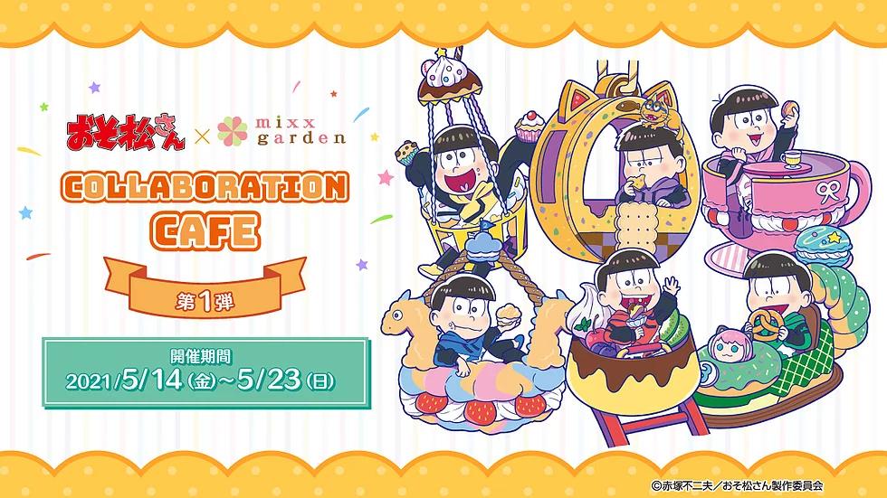 お菓子の遊園地で大はしゃぎ「おそ松さん」コラボカフェ描き下ろしが可愛すぎでは!?