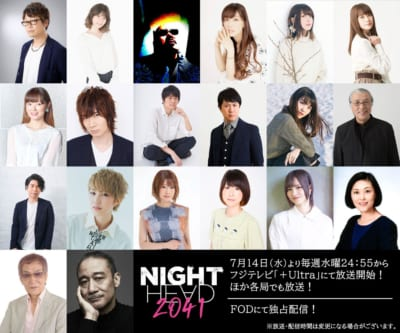 「NIGHT HEAD 2041」解禁キャスト全員