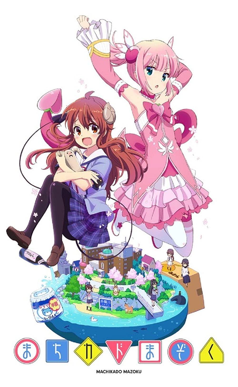 TVアニメ「まちカドまぞく」キービジュアル