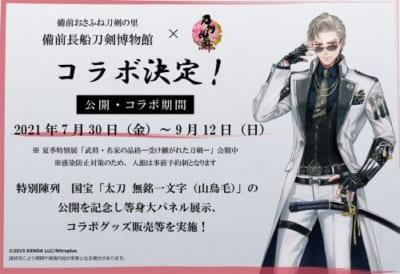 「刀剣乱舞×備前長船刀剣博物館」
