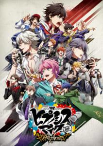 TVアニメ「『ヒプノシスマイク -Division Rap Battle-』Rhyme Anima」キービジュアル