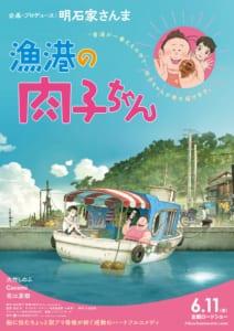 劇場アニメ「漁港の肉子ちゃん」