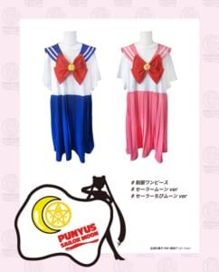 劇場版「美少女戦士セーラームーンEternal」×「PUNYUS」コラボ第一弾制服ワンピース
