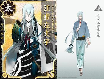 鈴木次郎先生が江雪左文字のイラストを公開!和睦…な刀剣男士のしおりも?