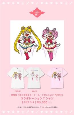 劇場版「美少女戦士セーラームーンEternal」×「PUNYUS」コラボレーションT シャツ