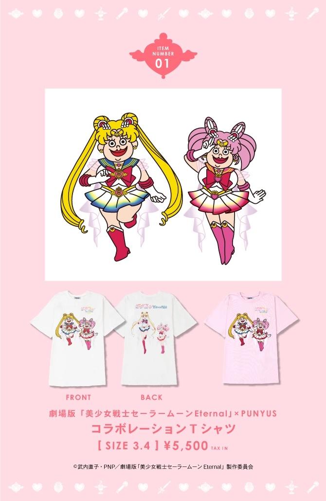 「セーラームーン×PUNYUS」渡辺直美さんモデルのなおみムーンが可愛いアイテム解禁!