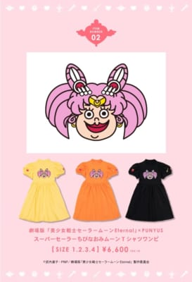 劇場版「美少女戦士セーラームーンEternal」×「PUNYUS」スーパーセーラーちびなおみムーンTシャツワンピ