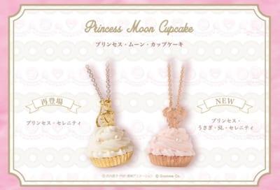 「Q-pot.×美少女戦士セーラームーン」プリンセス・ムーン・カップケーキ