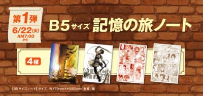 「進撃の巨人×ファミリーマート」B5サイズ記憶の旅ノート