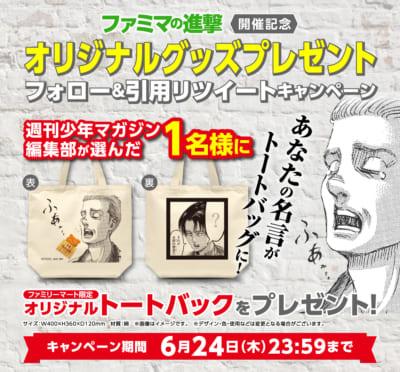 「進撃の巨人×ファミリーマート」フォロー&引用リツイートキャンペーン