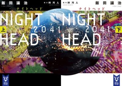 小説「NIGHT HEAD 2041」