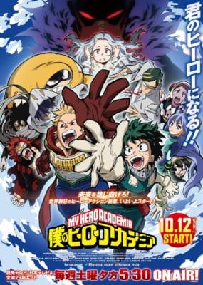 TVアニメ「僕のヒーローアカデミア」キービジュアル