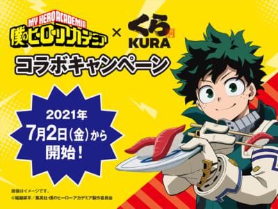 「僕のヒーローアカデミア×くら寿司」キャンペーン