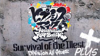 「ヒプノシスマイク -Alternative Rap Battle-」